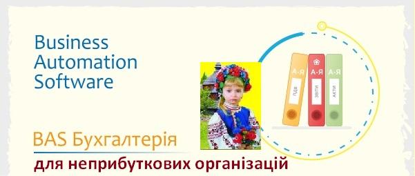 Облікова система BAS для автоматизації обліку Неприбуткових Організацій України